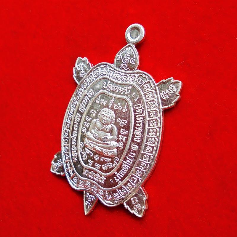 สวยมาก เหรียญพญาเต่าเรือน รุ่นปลดหนี้ หลวงพ่อเพชร วัดไทรทองพัฒนา ศิษย์หลวงปู่หลิว เนื้อเงิน ปี 2555 1