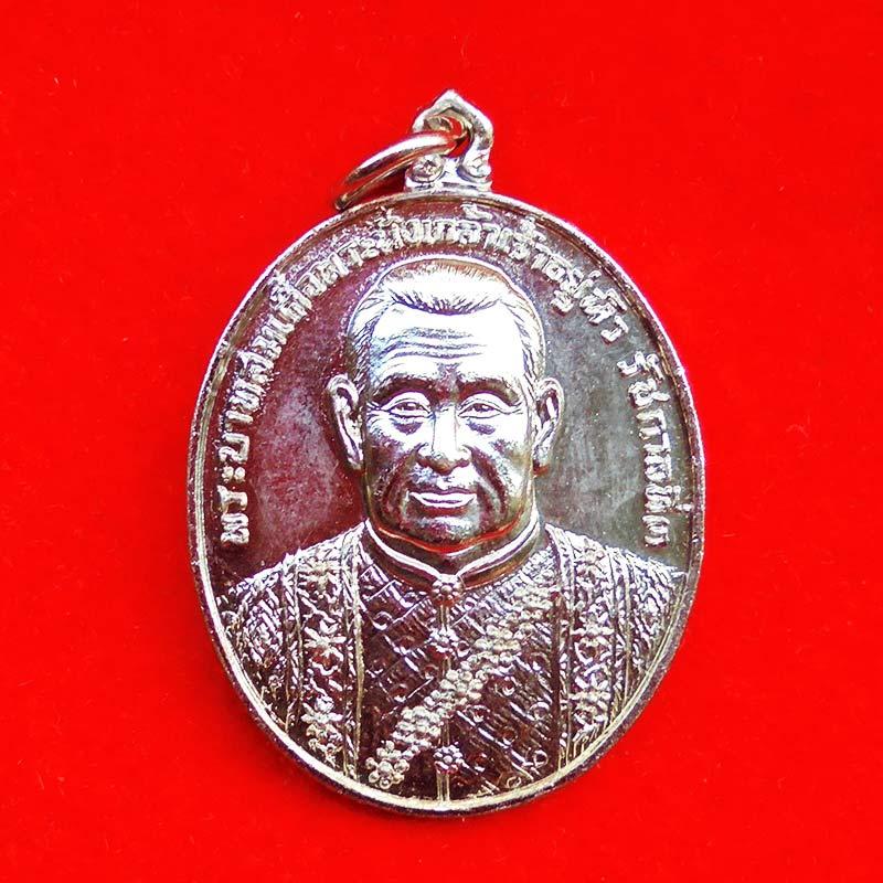 เหรียญพระบรมรูป ร.3 เนื้อนิเกิ้ลชุบกะไหล่เงิน ออกวัดพระเชตุพนวิมลมังคลาราม  พิธียิ่งใหญ่ ปี 2522