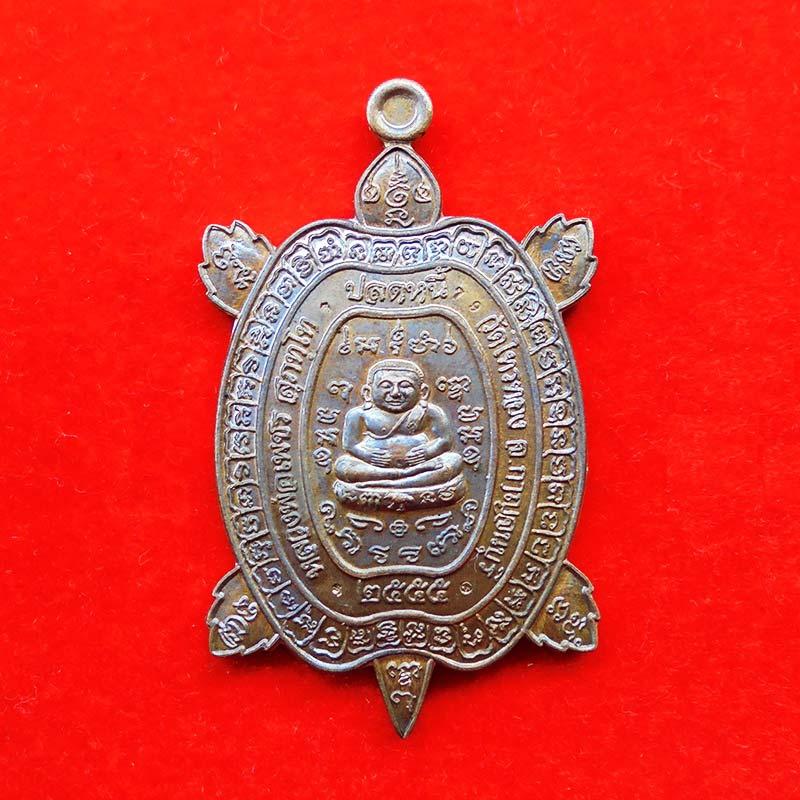 สวยมากเลข 79 เหรียญพญาเต่าเรือน รุ่นปลดหนี้ หลวงพ่อเพชร วัดไทรทองพัฒนา เนื้อนวโลหะ ปี 55