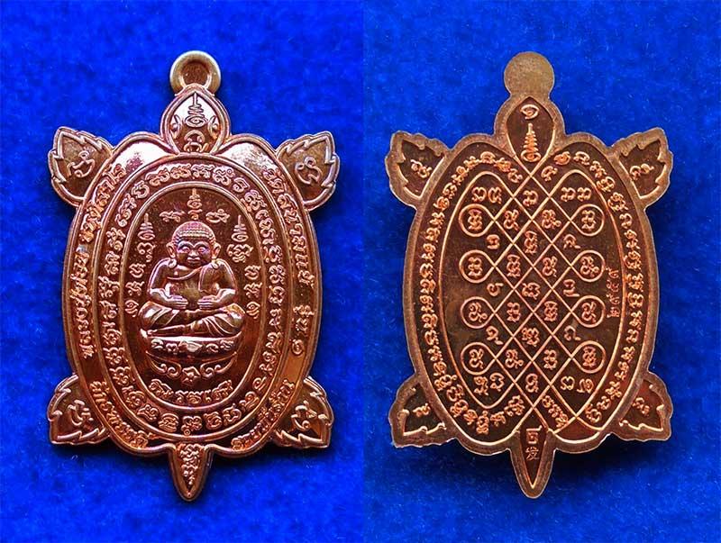 เหรียญพญาเต่าเรือน จักรพรรดิ์รวยพันล้าน รุ่น 1 หลวงปู่ต๋อย วัดสนามแย้ เนื้อทองแดง บล็อกทองคำ 2