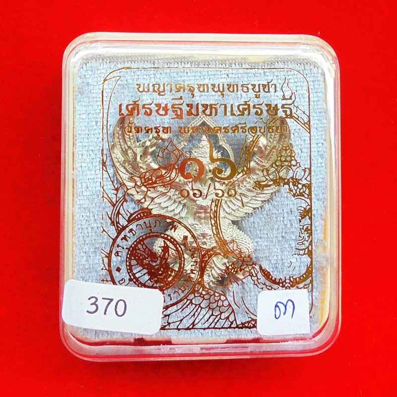 พญาครุฑพุทธบูชา รุ่นเศรษฐีมหาเศรษฐี เนื้อทองชนวนปีกเครื่องบิน แยกจากชุดกรรมการ เลขสวย ๓๗๐ 4