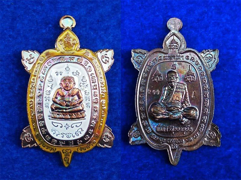 เหรียญพญาเต่าเรือน รุ่นรวยเงินล้าน หลวงปู่แสน วัดบ้านหนองจิก เนื้อทองแดงสีรุ้งลงยาสีขาว เลข 299 2
