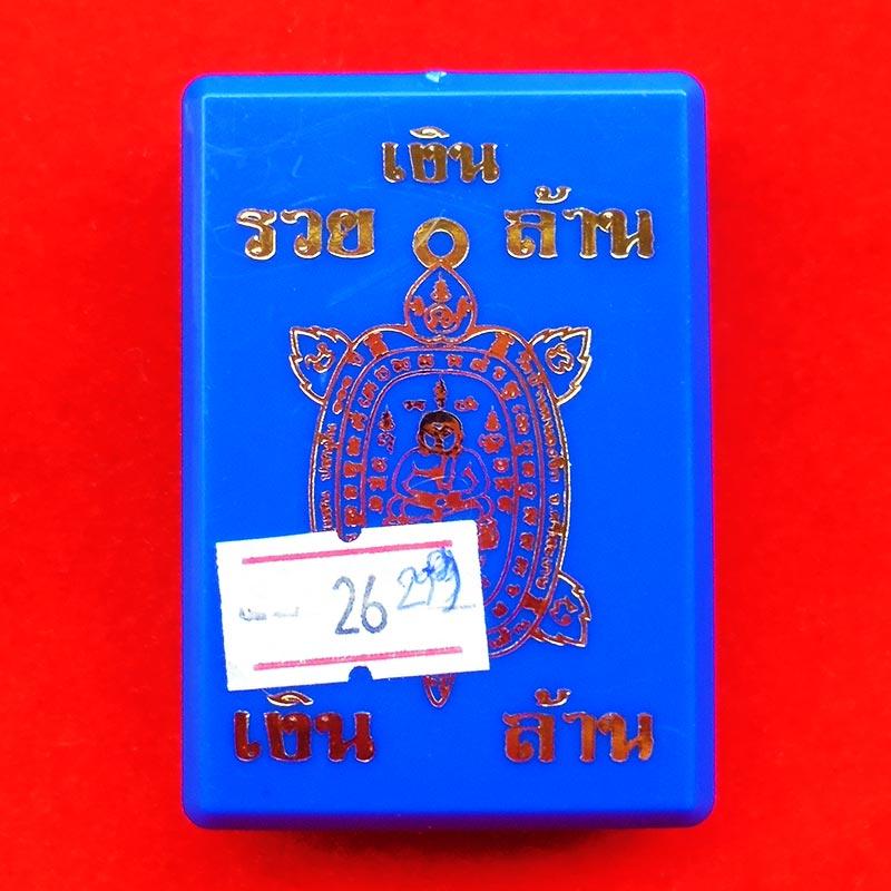 เหรียญพญาเต่าเรือน รุ่นรวยเงินล้าน หลวงปู่แสน วัดบ้านหนองจิก เนื้อทองแดงสีรุ้งลงยาสีขาว เลข 299 3
