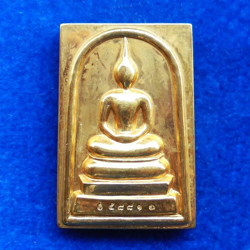พระสมเด็จ เสริมสุข รุ่น 100 ปี พระกริ่งไทย (2441-2541) ปี 2541 วัดสุทัศน์ฯ เนื้อทองเหลืองขัดเงา