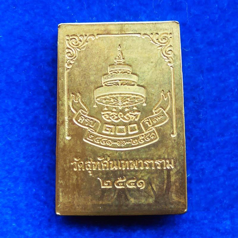 พระสมเด็จ เสริมสุข รุ่น 100 ปี พระกริ่งไทย (2441-2541) ปี 2541 วัดสุทัศน์ฯ เนื้อทองเหลืองขัดเงา 1