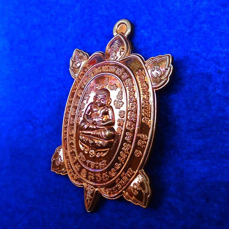 เหรียญพญาเต่าเรือน จักรพรรดิ์รวยพันล้าน รุ่น 1 หลวงปู่ต๋อย วัดสนามแย้ เนื้อทองแดง บล็อกทองคำ