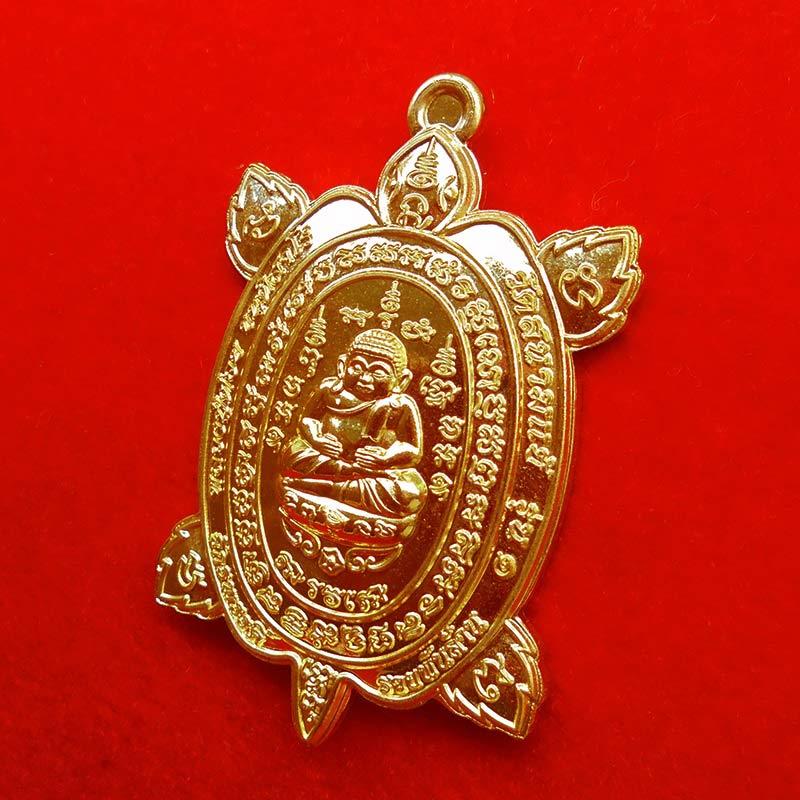 เหรียญพญาเต่าเรือน จักรพรรดิ์รวยพันล้าน รุ่น 1 หลวงปู่ต๋อย วัดสนามแย้ เนื้อทองทิพย์ บล็อกทองคำ