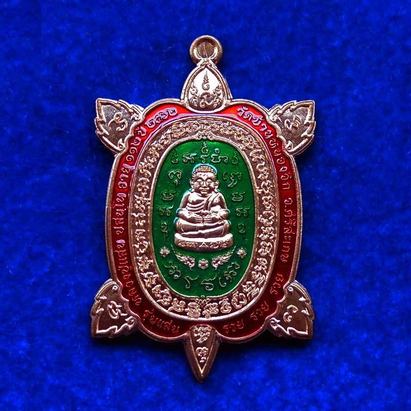 เหรียญพญาเต่าเรือน รุ่นแสนรวยรวยรวย หลวงปู่แสน วัดบ้านหนองจิก เนื้อทองแดงผิวไฟลงยา เลข 343
