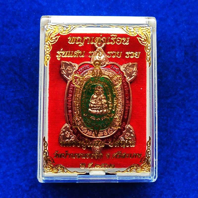 เหรียญพญาเต่าเรือน รุ่นแสนรวยรวยรวย หลวงปู่แสน วัดบ้านหนองจิก เนื้อทองแดงผิวไฟลงยา เลข 343 3