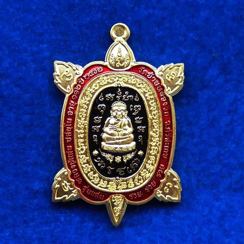เหรียญพญาเต่าเรือน รุ่นแสนรวยรวยรวย หลวงปู่แสน วัดบ้านหนองจิก เนื้อทองทิพย์ลงยา เลข 63