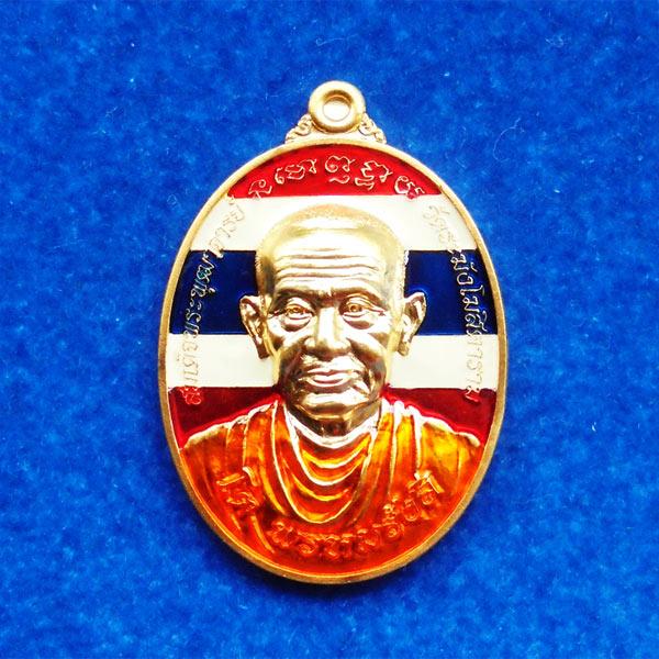 เหรียญรูปเหมือน สมเด็จโต วัดระฆัง รุ่นชินบัญชรมหาจักรพรรดิ เนื้อทองแดงลงยาราชาวดีสีธงชาติ สุดหายาก