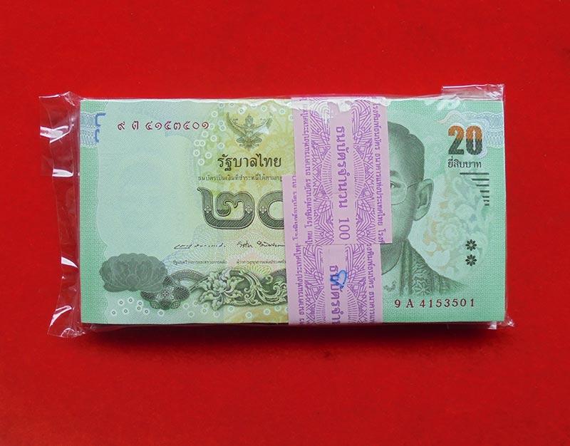 ธนบัตร 20 บาท จำนวน 1 แหนบ 100 ใบ เลขเรียงกัน หน้า ร.9 หลังพ่อขุนราม UNC สวยกริ๊บ เลิกผลิตแล้ว