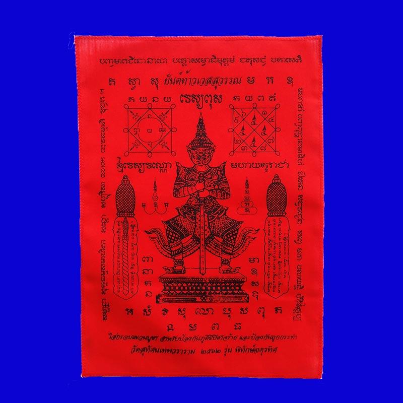 ผ้ายันต์ สีแดง ท้าวเวสสุวรรณ (ท้าวเวสสุวัณ) มีกระบอง วัดสุทัศนฯ ปี 2562 บูชาติดบ้านหรือร้านค้า