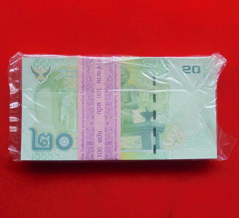 ธนบัตร 20 บาท จำนวน 1 แหนบ 100 ใบ เลขเรียงกัน หน้า ร.9 หลังพ่อขุนราม UNC สวยกริ๊บ เลิกผลิตแล้ว 1