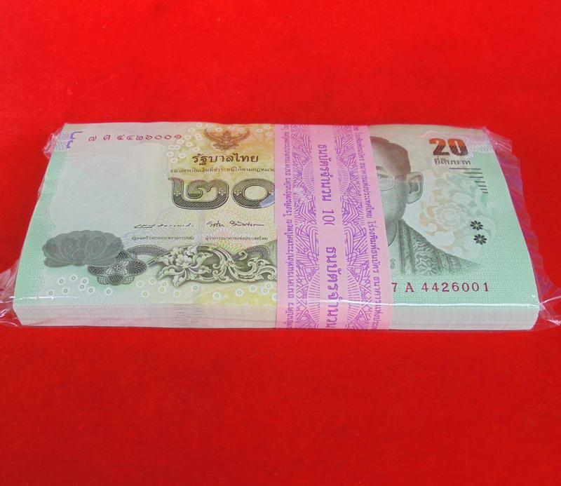 ธนบัตร 20 บาท จำนวน 1 แหนบ 100 ใบ เลขเรียงกัน หน้า ร.9 หลังพ่อขุนราม UNC สวยกริ๊บ เลิกผลิตแล้ว 2