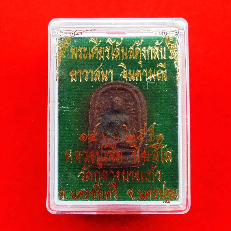 พระพิมพ์เศียรโล้นสะดุ้งกลับ เนื้อผงยาวาสนาจินดามณี หลวงปู่เจือ วัดกลางบางแก้ว ปี 2551 องค์ 37 3