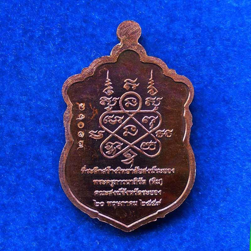 เหรียญหลวงปู่ทิม รุ่นมหาบารมี ๕๙  เนื้อทองแดงมันผิวรุ้ง หน้ากากเงิน ขอบปลอกลูกปืนลงยา 2 สี 2