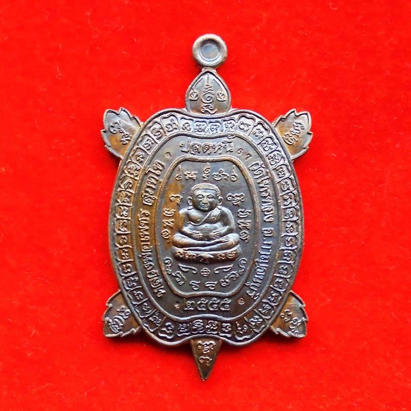 สวยมาก เหรียญพญาเต่าเรือน รุ่นปลดหนี้ หลวงพ่อเพชร วัดไทรทองพัฒนา เนื้อนวโลหะ ปี 55 เลข 67