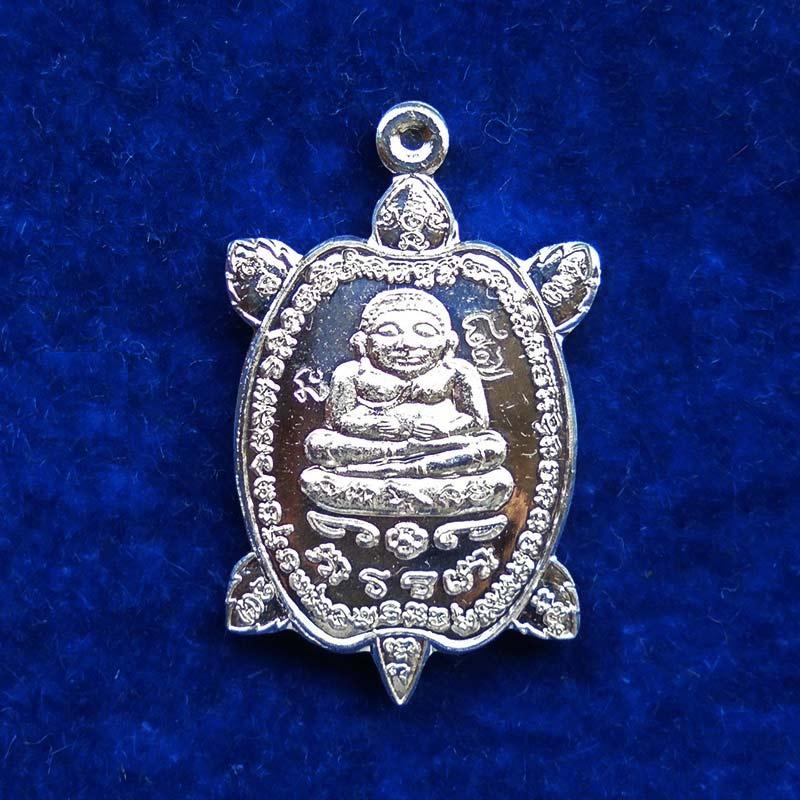 เหรียญพญาเต่าเรือนจิ๋ว รุ่นแรก หลวงพ่อเพชร วัดไทรทองพัฒนา เนื้อเงิน ปี 2557 ตอกหมายเลขและโค้ด