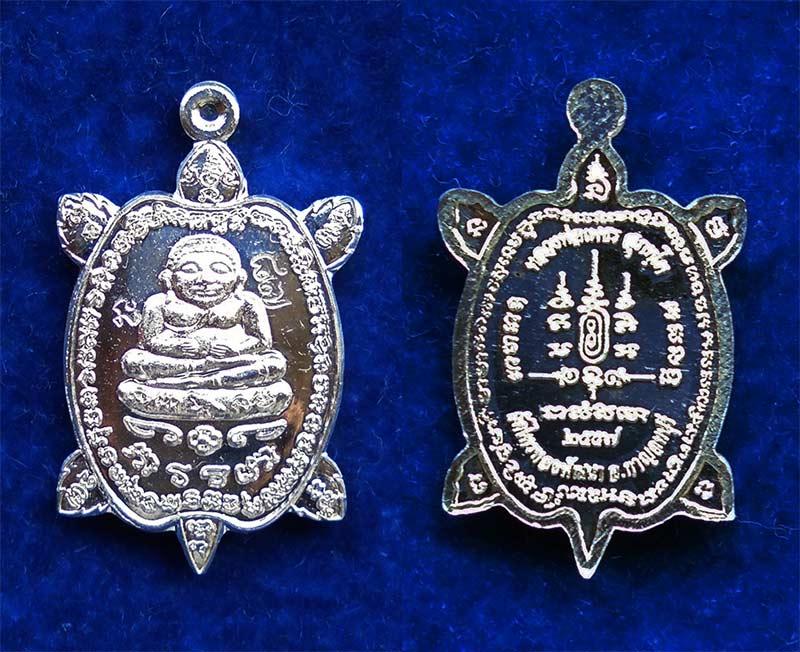 เหรียญพญาเต่าเรือนจิ๋ว รุ่นแรก หลวงพ่อเพชร วัดไทรทองพัฒนา เนื้อเงิน ปี 2557 ตอกหมายเลขและโค้ด 2