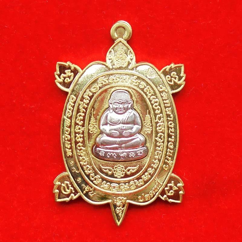 เหรียญพญาเต่าเรือน รุ่นปลดหนี้ หลวงพ่อคง กมฺมสุทฺโธ วัดกลางบางแก้ว เนื้อฝาบาตรหน้ากาก หมายเลข 1414