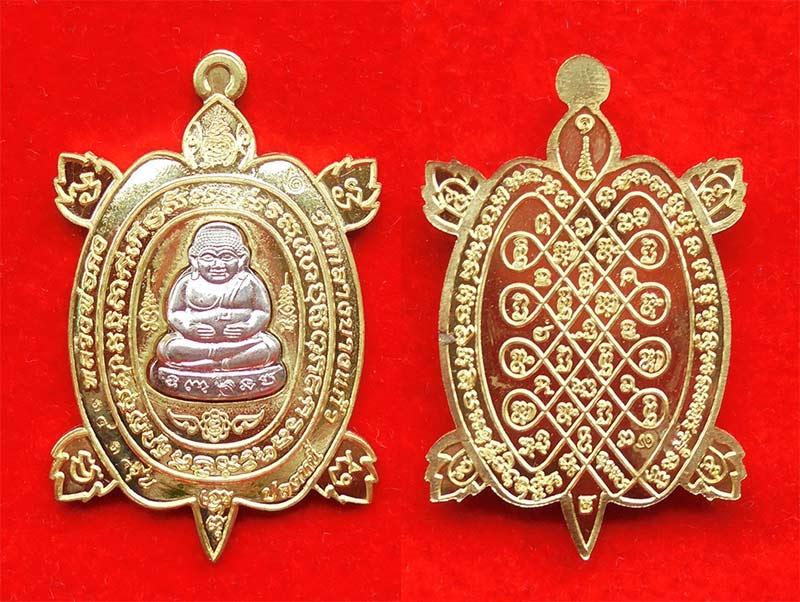 เหรียญพญาเต่าเรือน รุ่นปลดหนี้ หลวงพ่อคง กมฺมสุทฺโธ วัดกลางบางแก้ว เนื้อฝาบาตรหน้ากาก หมายเลข 1414 2