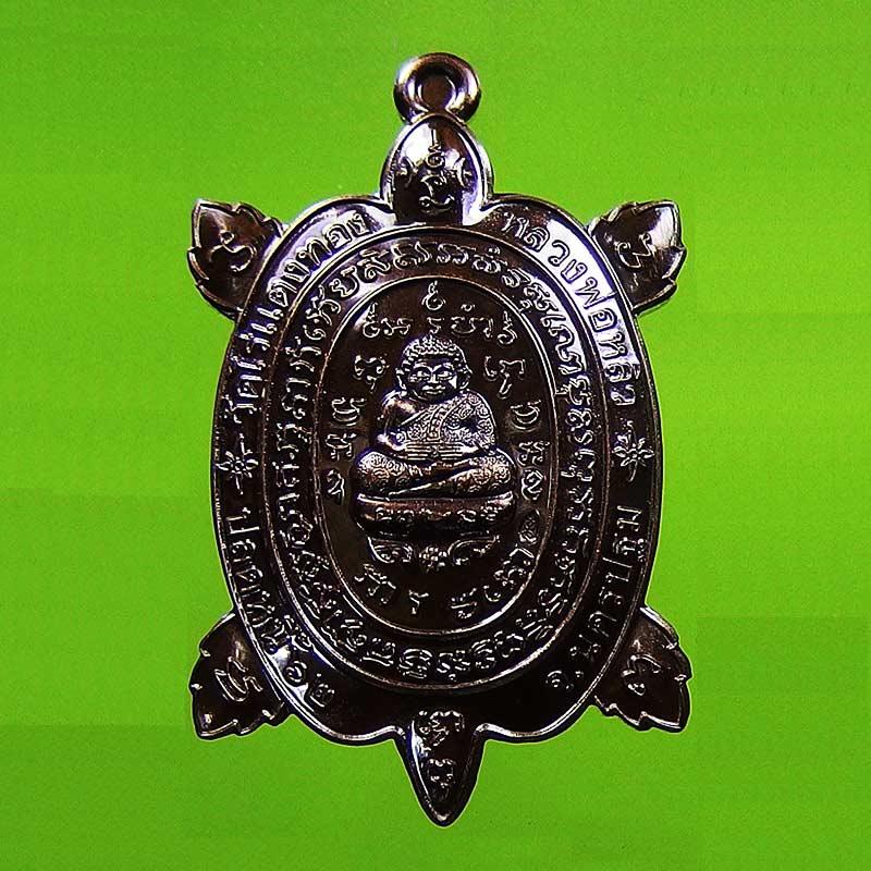 เหรียญพญาเต่าเรือน หลวงปู่หลิว วัดไร่แตงทอง รุ่นปลดหนี้ 62 เนื้อนวโลหะ พิมพ์เล็ก (กลาง) ปี 2562