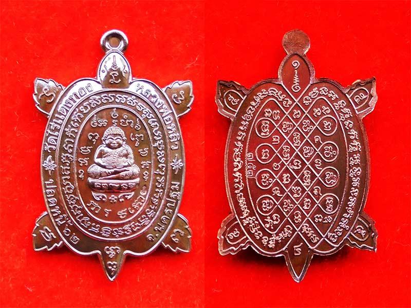 เหรียญพญาเต่าเรือน หลวงปู่หลิว วัดไร่แตงทอง รุ่นปลดหนี้ 62 เนื้อนวโลหะ พิมพ์เล็ก (กลาง) ปี 2562 2