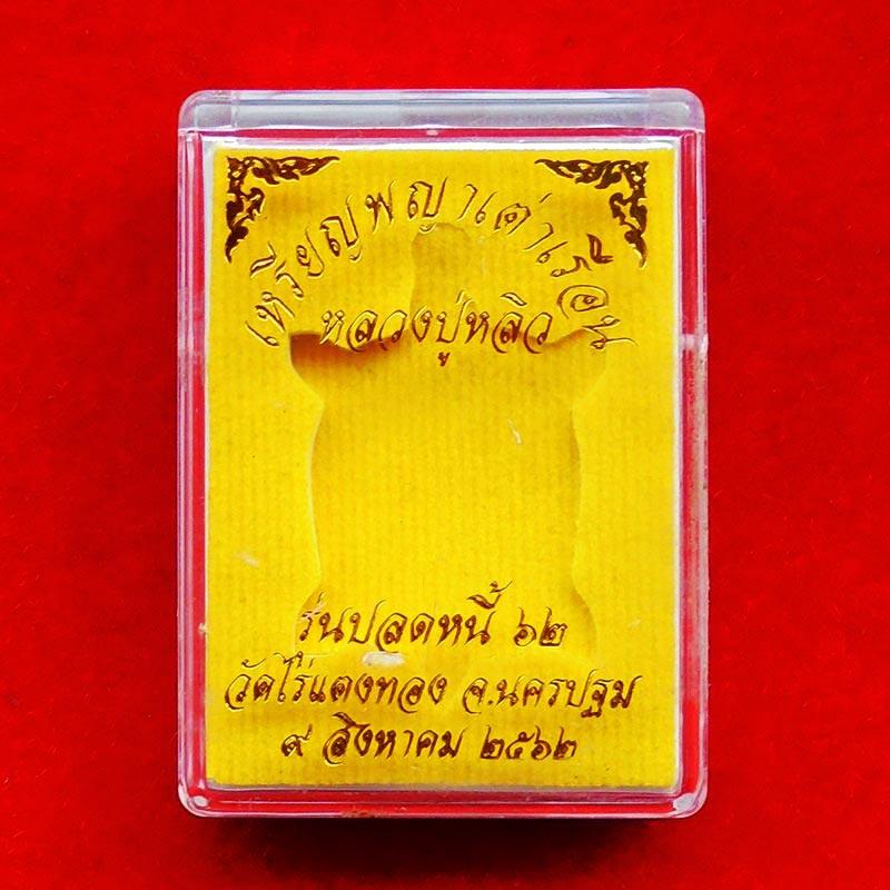 เหรียญพญาเต่าเรือน หลวงปู่หลิว วัดไร่แตงทอง รุ่นปลดหนี้ 62 เนื้อนวโลหะ พิมพ์เล็ก (กลาง) ปี 2562 4