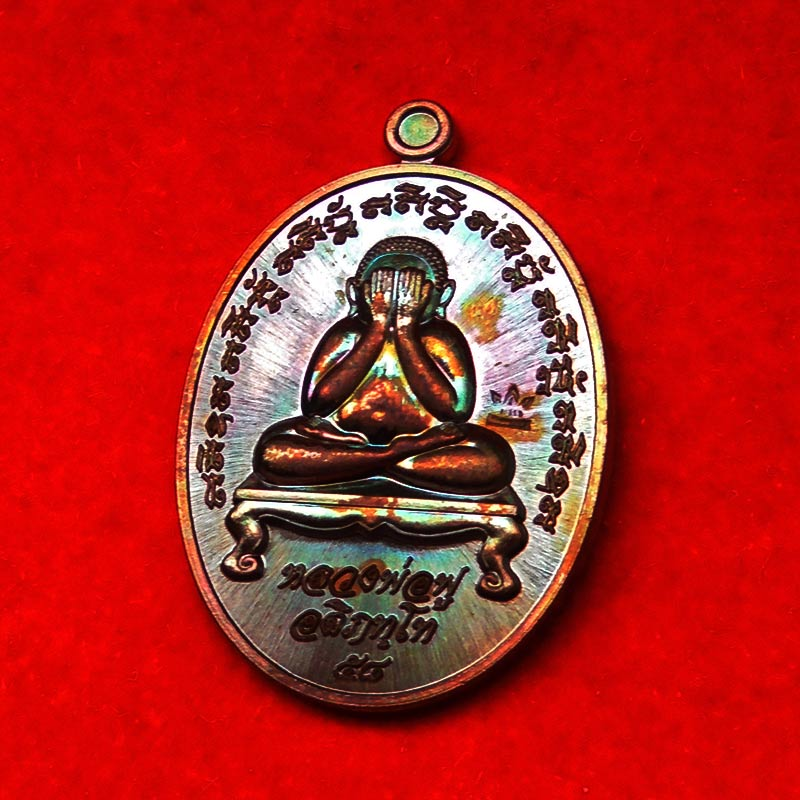 เหรียญพระปิดตา ไพรีพินาศ หลวงพ่อฟู วัดบางสมัคร ฉะเชิงเทรา เนื้อทองแดงมันปูผิวรุ้ง ปี 2558