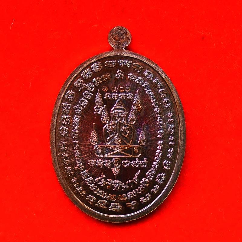 เหรียญพระปิดตา ไพรีพินาศ หลวงพ่อฟู วัดบางสมัคร ฉะเชิงเทรา เนื้อทองแดงมันปูผิวรุ้ง ปี 2558 2