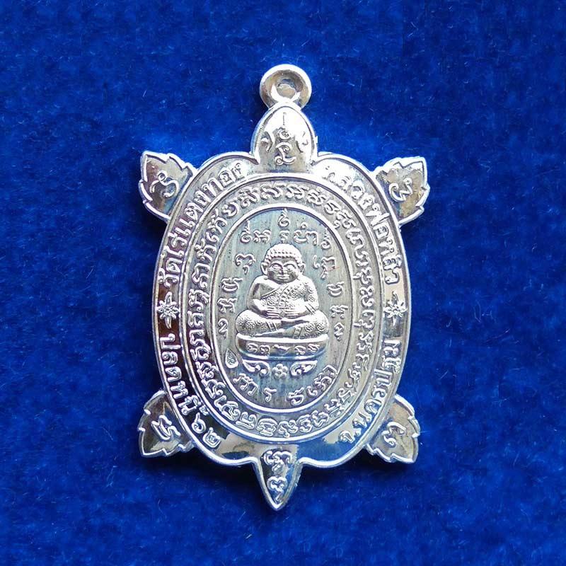 เหรียญพญาเต่าเรือน หลวงปู่หลิว วัดไร่แตงทอง รุ่นปลดหนี้ 62 เนื้อเงิน พิมพ์เล็ก (กลาง) ปี 62 เลข 525