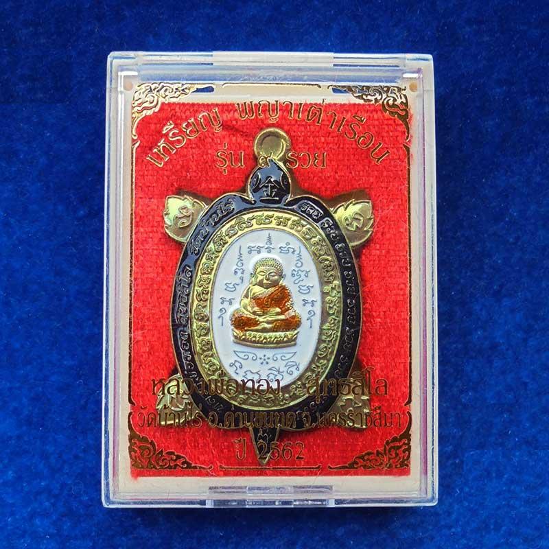 เหรียญพญาเต่าเรือน หลวงพ่อทอง วัดบ้านไร่ รุ่น 9 รวย เนื้อฝาบาตรชนวนรุ้ง ลงยา 3 สี หมายเลข 63 4