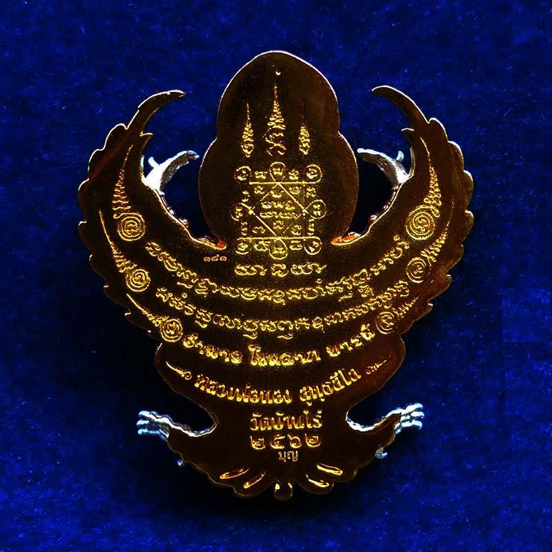 พญาครุฑ มหาอำนาจ โชคลาภ บารมี หลวงพ่อทอง วัดบ้านไร่ เนื้อสามกษัตริย์ แจกศูนย์จอง เลขสวย 181 1