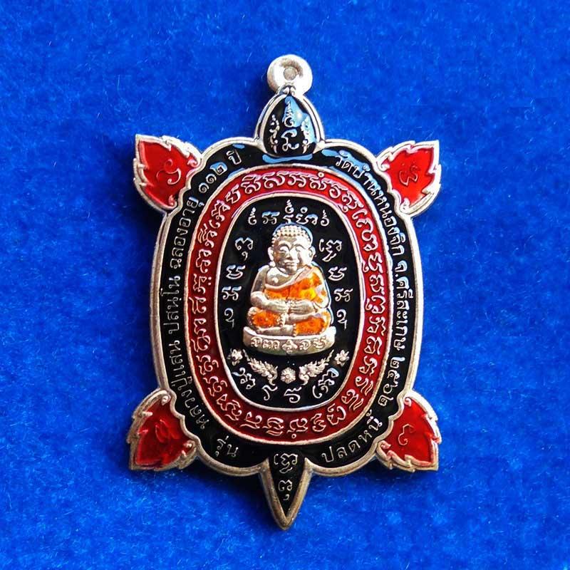 เหรียญพญาเต่าเรือน ปลดหนี้ 62 หลวงปู่แสน วัดบ้านหนองจิก เนื้อทองแดงผิวไฟ ลงยาเต็มสูตร เลข 183