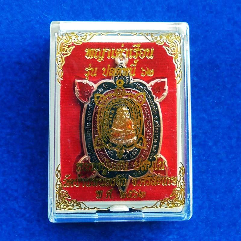 เหรียญพญาเต่าเรือน ปลดหนี้ 62 หลวงปู่แสน วัดบ้านหนองจิก เนื้อทองแดงผิวไฟ ลงยาเต็มสูตร เลข 183 3