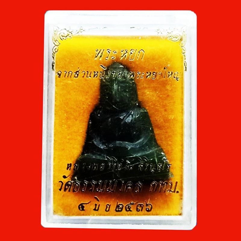 พระหินหยกแกะ พิมพ์พระพุทธ วัดธรรมมงคล สร้างโดยพระอาจารย์วิริยังค์ ปี 2536 สวยหายาก องค์ 20 1