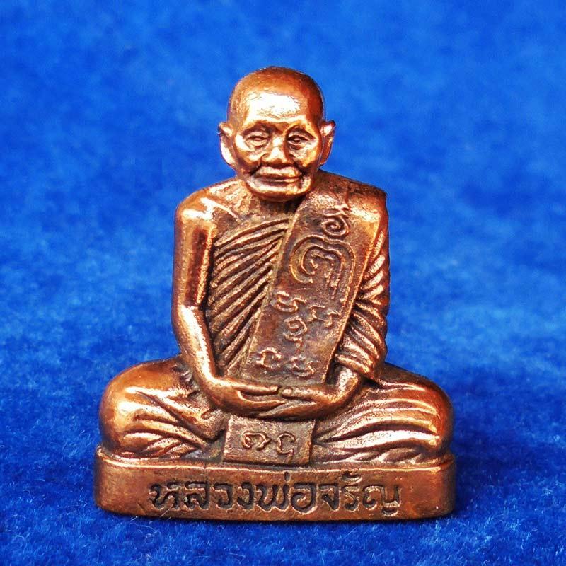หลวงพ่อจรัญ พิมพ์เข่ากว้างหลังเต็ม เนื้อนวะแก่ทองคำ รุ่นมหามงคล 7 รอบ วัดอัมพวัน ปี 2554 เลชสวย 224