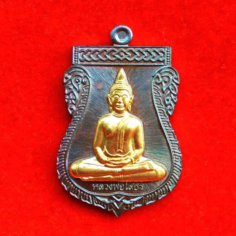 สวยที่สุด เหรียญเสมาหลวงพ่อโสธร - หลวงพ่อทวด เนื้อนวโลหะหน้ากากทองทิพย์ รุ่นรวยล้นฟ้า ปี 2558