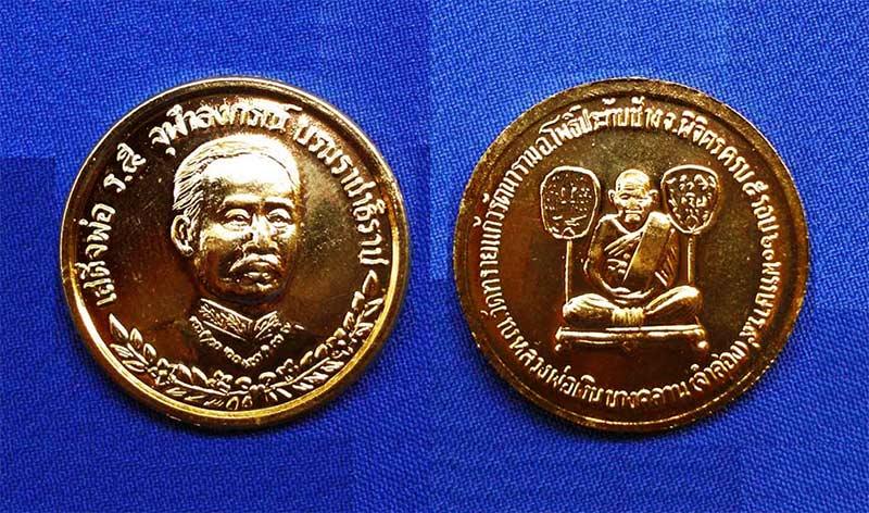 เหรียญกลมรัชกาลที่ 5 หลังหลวงพ่อเงิน วัดบางคลาน วัดทรายแก้ว เนื้อกะไหล่ทอง ปี 2542 พิธีดีคมชัดสุดสวย