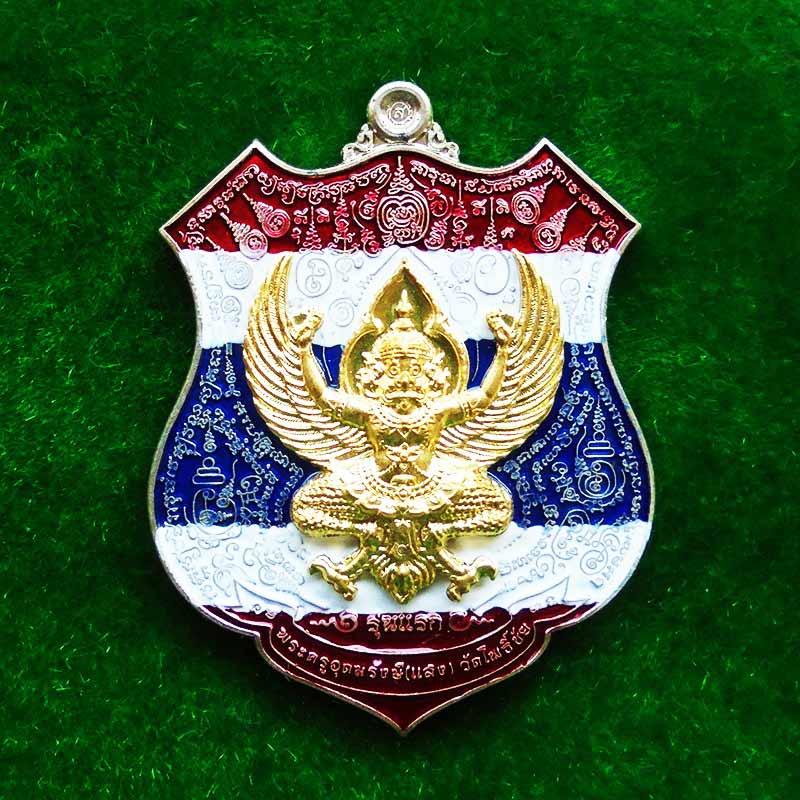 เหรียญพญาครุฑ รุ่นแรก อุดมรังษี หลวงปู่แสง วัดโพธิ์ชัย เนื้ออัลปาก้าหน้ากากทองทิพย์ ลงยาลายธงชาติ