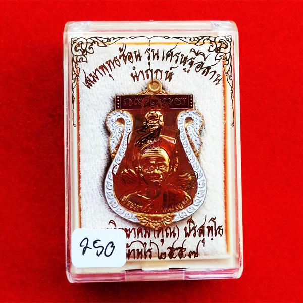 เหรียญเสมาพุทธซ้อน เศรษฐีอีสาน นำฤกษ์ หลวงพ่อคูณ เนื้อสัตตะโลหะลงยาสามสี  ปี 2557 เลขสวย 250 3