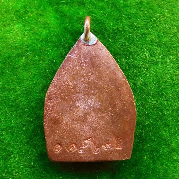 เหรียญเจ้าสัว 4 ตำรับหลวงปู่บุญ วัดกลางบางแก้ว รุ่นสร้างเขื่อน เนื้อทองแดง พิมพ์ใหญ่ ปี 2559 1