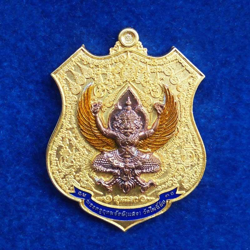 เหรียญพญาครุฑ รุ่นแรก อุดมรังษี หลวงปู่แสง วัดโพธิ์ชัย เนื้อชนวนชุบ 3 กษัตริย์ หน้ากากนวะ ปีกทาทอง