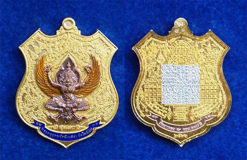 เหรียญพญาครุฑ รุ่นแรก อุดมรังษี หลวงปู่แสง วัดโพธิ์ชัย เนื้อชนวนชุบ 3 กษัตริย์ หน้ากากนวะ ปีกทาทอง 2
