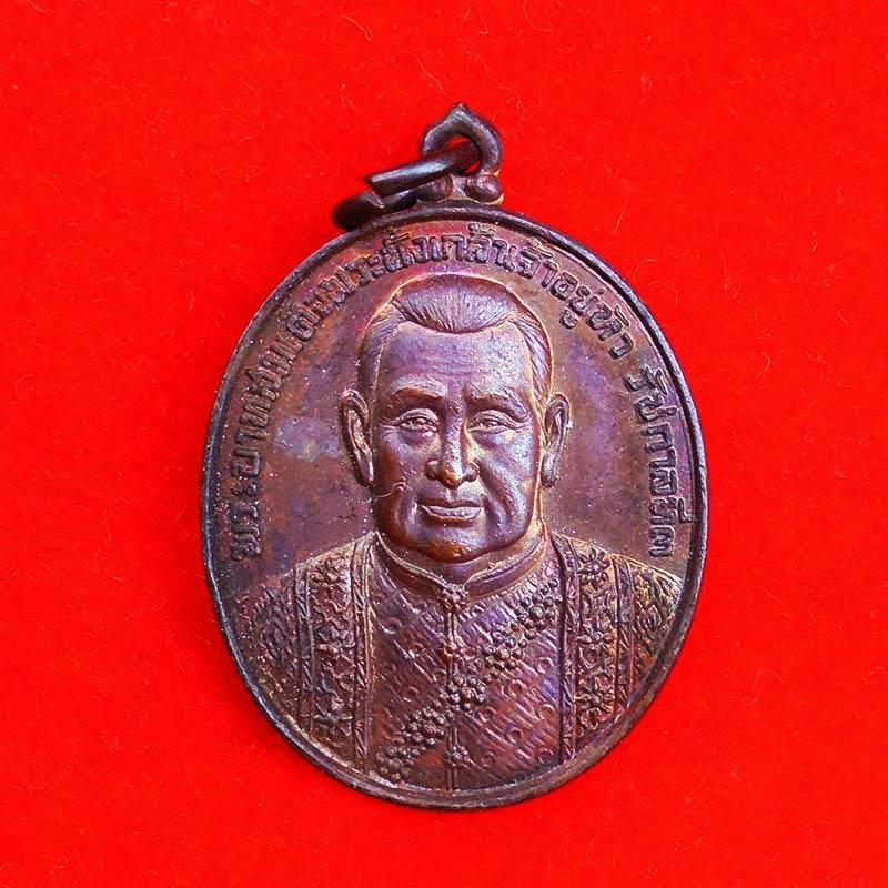 เหรียญพระบรมรูป ร.3 เนื้อทองแดงผิวไฟ ออกวัดพระเชตุพนวิมลมังคลาราม  พิธียิ่งใหญ่ ปี 2522