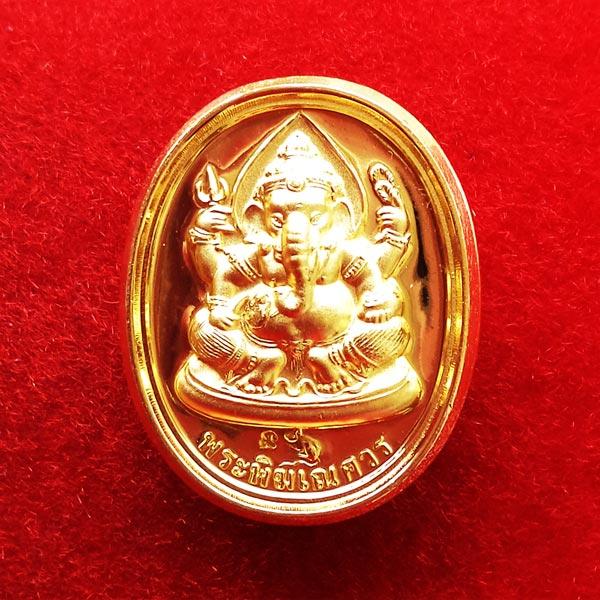 เหรียญพระพิฆเนศวร์-พระพรหม พระเครื่อง หลวงปู่หงษ์ พรหมปัญโญ เนื้อทองจิวเวลรี่ วัดเพชรบุรี ปี 2547 1