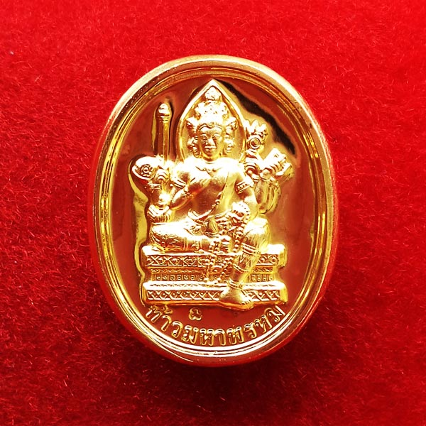 เหรียญพระพิฆเนศวร์-พระพรหม พระเครื่อง หลวงปู่หงษ์ พรหมปัญโญ เนื้อทองจิวเวลรี่ วัดเพชรบุรี ปี 2547 2