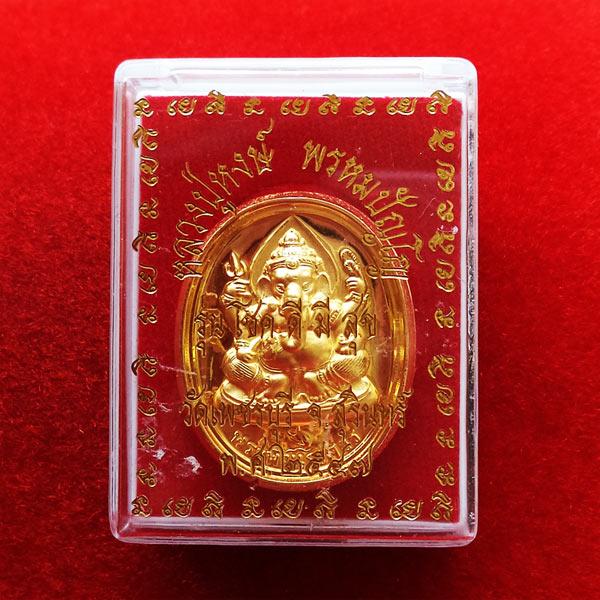 เหรียญพระพิฆเนศวร์-พระพรหม พระเครื่อง หลวงปู่หงษ์ พรหมปัญโญ เนื้อทองจิวเวลรี่ วัดเพชรบุรี ปี 2547 3