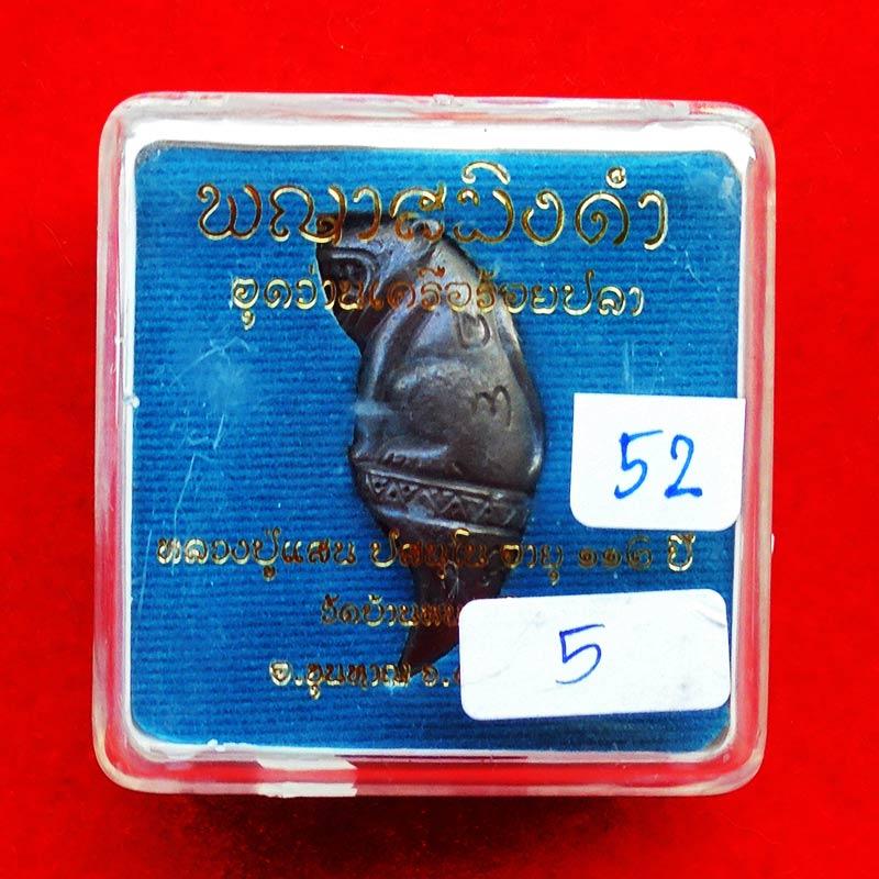 เลขสวย ๕๒ พญาสมิงดำ อุดว่านเครือร้อยปลาตัวผู้ตัวเมีย หลวงปู่แสน วัดหนองจิก เนื้อเหล็กน้ำพี้ ทันท่าน 4